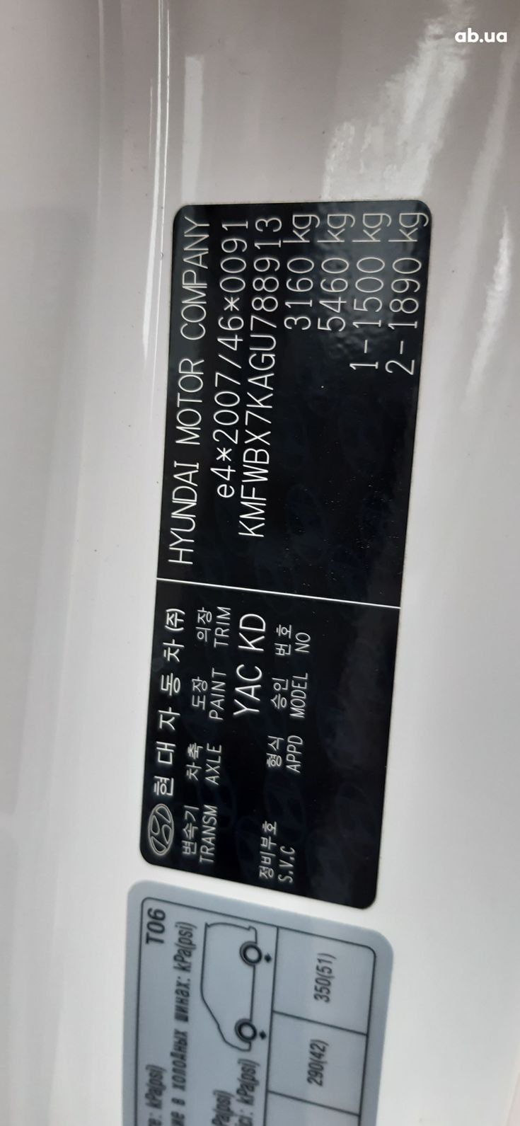 Hyundai H-1 2016 белый - фото 2