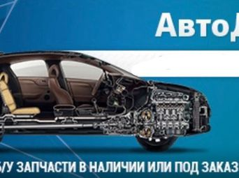 Запчасти на Легковые авто в городе Ивано-Франковск - купить на Автобазаре